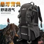 戶外登山包 戶外背包雙肩男防水旅行包女大容量輕便旅游雙肩包60升【快速出貨】