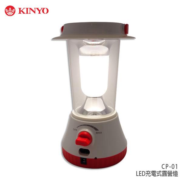 ☆KINYO 耐嘉 CP-01 LED 充電式露營燈/手提掛勾/節能/高亮度/露營/戶外活動/夜遊/工作/停電/照明