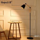 落地燈現代簡約LED護眼釣魚燈遙控創意北歐客廳臥室書房立式台燈WY【新年交換禮物降價】