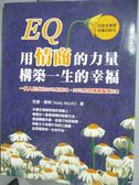 【書寶二手書T1/勵志_XBR】EQ:用情商的力量構築一生的幸福_克里‧摩斯,  譚春虹