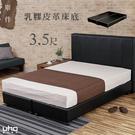 床底【UHO】黑皮面乳膠皮革黑高腳床底-3.5尺單人