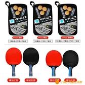 桌球拍乒乓球拍三星比賽訓練兵乓球成品直拍橫拍學生2只裝【小橘子】