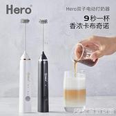 奶泡器 Hero雙子電動打奶泡器咖啡奶泡機家用牛奶打泡器手持攪拌打蛋器 宜品居家