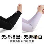 防曬袖套 冰開車袖套防曬女夏季護臂手臂袖子男士防紫外線冰絲手套袖加長