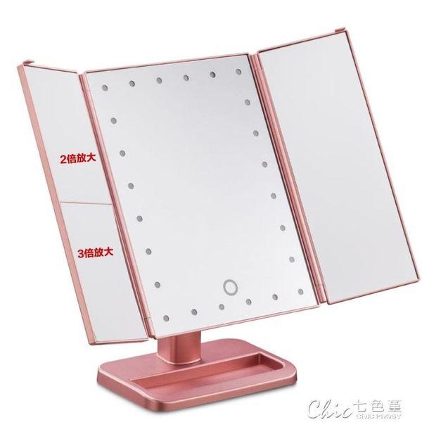 LED化妝鏡帶燈鏡子方形可愛公主鏡大號美妝梳妝鏡補光鏡宿舍 chic七色堇