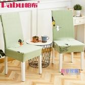 椅子套 家用彈力椅子套餐廳連體座椅套簡約酒店通用餐桌凳子套罩歐式布藝【快速出貨】