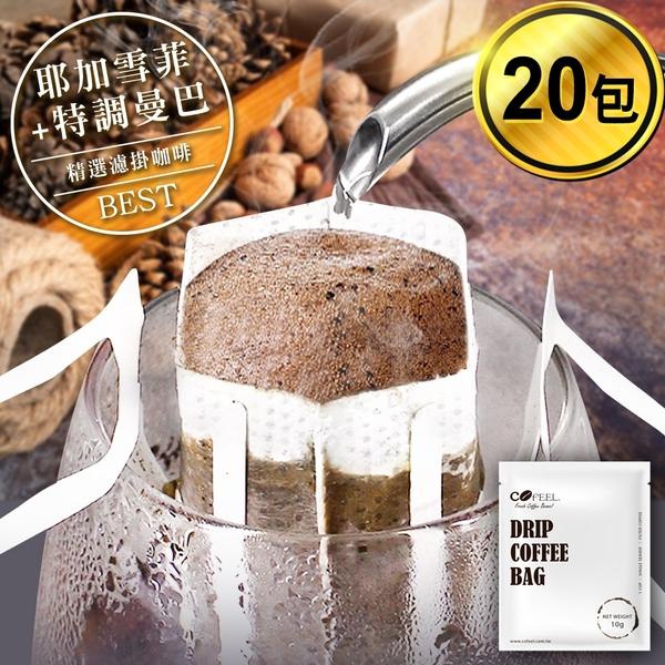 CoFeel 凱飛鮮烘豆耶加雪菲+特調曼巴濾掛咖啡/耳掛咖啡包10g各10包【MO0061+MO0063】(SO0097)