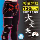 大丈夫-九分貼身保暖襪120DEN 吸濕發熱 高彈力(黑)