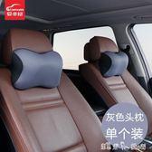 汽車頭枕護頸枕靠枕車用枕頭車載頭枕頸枕車內用品開車舒適 潔思米