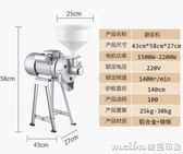 磨漿機商用米漿機家用打漿豆漿機豆腐機全自動石磨腸粉機干濕兩用igo 美芭