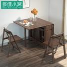 金絲胡桃木全實木摺疊餐桌椅長方形伸縮簡約家用小戶型摺疊餐桌子 夢幻小鎮