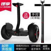 智慧電動平衡車 雙輪成人代步車 兩輪兒童體感思維車帶扶桿越野禮物【聖誕節交換禮物】