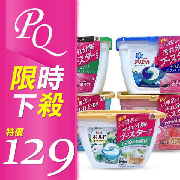 日本P&G 第三代3D洗衣膠球 17顆 植物16顆 多款可選 洗衣球 2020年新版【PQ 美妝】
