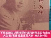 二手書博民逛書店朱罕見鼎畫傳Y276416 吳嘉敏 上海人民出版社 出版2016