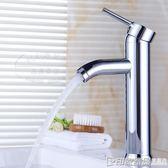 全銅芯單把單孔冷熱水衛生洗手盆龍頭浴室櫃面盆台盆洗臉盆水龍頭 印象家品