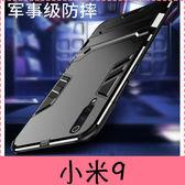 【萌萌噠】Xiaomi 小米9 (6.39吋) 變形盔甲保護套 鋼鐵人馬克戰衣 全包帶支架 矽膠套 手機殼 外殼
