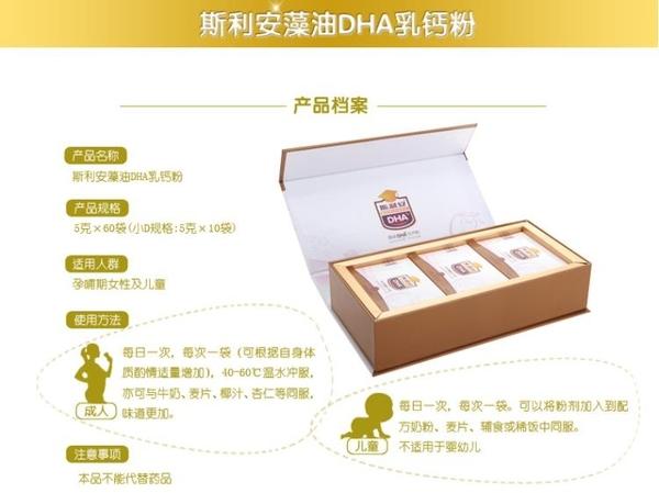 商品任何問題請留言斯利安海藻油DHA孕婦專用60袋 添加乳鈣孕婦營養品 孕期哺乳期