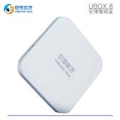 【送好禮5選1】安博盒子 UBOX 8 安博電視盒 X10 PRO MAX 4G/64GB 旗艦版 (台灣公司貨)