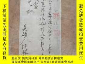 二手書博民逛書店54年罕見紙條書法 今領到【編號3】Y175307