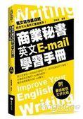 商業秘書英文E mail 學習手冊(附文字光碟)