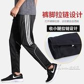 運動長褲男夏季薄款速幹透氣騎行健身褲跑步寬鬆收腿足球訓練褲子