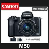 【公司貨】Canon EOS M50 套組 (搭 15-45 MM) 套組17400送64G 屮R3