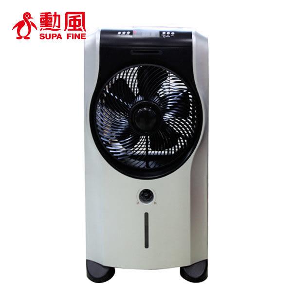 勳風 微電腦活氧霧化降溫機 HF-5098HC (os shop)