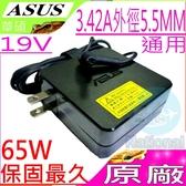 ASUS 19V,3.42A 充電器(原廠)-華碩 65W- Vivobook S300CA, S400CA, S500CA,S551,S551LB, S301,S301LA,Q500A