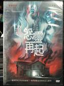 影音專賣店-P08-488-正版DVD-電影【怨靈再起】-緊繃至極.毛骨悚然