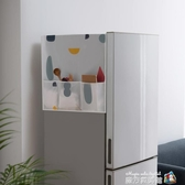 冰箱罩收納置物架側掛袋防水冰箱頂防塵罩布藝套罩蓋布家用防曬巾 魔方數碼館