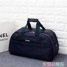 行李袋 韓版超大容量行李包商務出差旅行包女旅游包男手提包健身包行李袋 愛麗絲