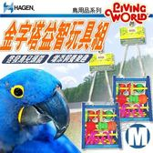 【 zoo寵物商城 】HAGEN赫根》LW鳥用品系列81782金字塔益智遊戲組M