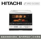 限時結帳再折 24期零利率 日立 HITACHI MROSV1000J 陶瓷-蒸氣-全料理-烘烤-微波爐 日本原裝