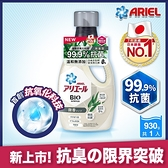 ARIEL超濃縮抗菌洗衣精930g瓶裝 (微香型)