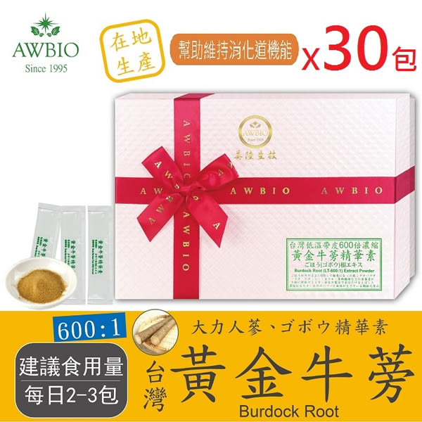 600:1台灣黃金牛蒡精華素30包/盒(經濟包)【美陸生技AWBIO】