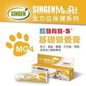 *KING WANG*台灣 發育寶《小寵系列-基礎營養膏MG4》-50g