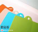 日本製 食材分類軟砧板組(4入) 沾板 蔬果生食熟食分類 切菜板 廚房用品【SI0845】Loxin