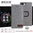【愛瘋潮】現貨 Moxie X-SHELL iPhone 7 Plus (5.5吋) 360°旋轉支架 電磁波防護手機套 超薄保護套
