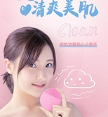 潔面儀洗面貝爾洗臉儀電動洗臉矽膠女毛孔清潔器電動矽膠潔面儀女洗臉 潮流衣舍