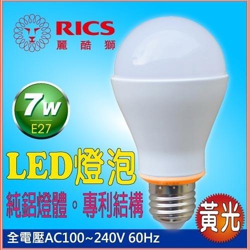 麗酷獅 7W LED燈泡 黃光