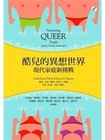 二手書酷兒的異想世界:現代家庭新挑戰Nurturing Queer Youth: Family Therapy Transformed R2Y 9866782743