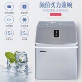 惠康制冰機商用小型奶茶店家用方冰機25kg大型冷飲店迷你冰塊機igo 3c優購