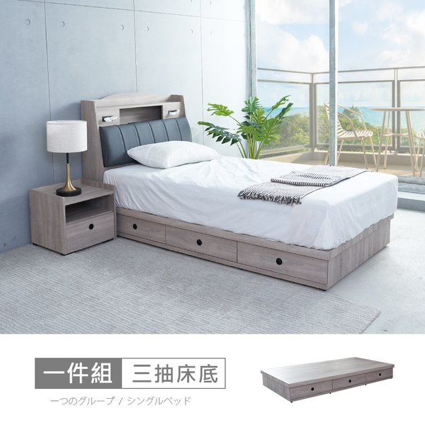 【時尚屋】[5V21]凱爾3.5尺三抽加大單人床底5V21-KR006不含床頭箱+床墊-床頭櫃-免運費/免組裝