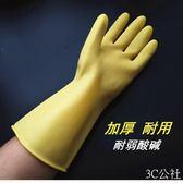 洗衣家務用洗碗橡膠皮手套耐磨防水耐用塑膠牛筋勞保