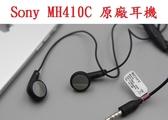【MH410C】Sony MH410C 拆機裸裝 原廠耳機/帶線控麥克風耳機 3.5mm