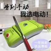 電動砂輪機家用磨刀器 多功能廚房電動磨刀機菜刀磨刀石磨刀神器  居樂坊生活館