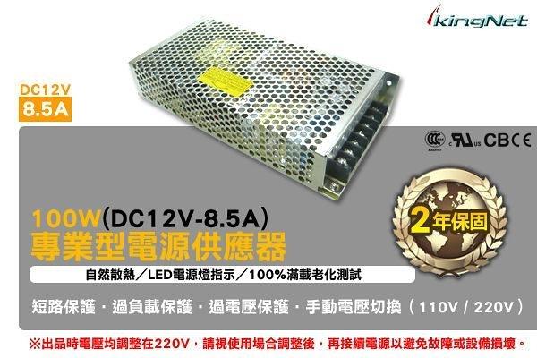 監視器周邊 KINGNET 專業型 100W 電源供應器 DC12V-8.5A 100-240V 短路保護 過電壓保護 變壓器