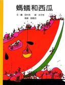 (二手書)螞蟻和西瓜