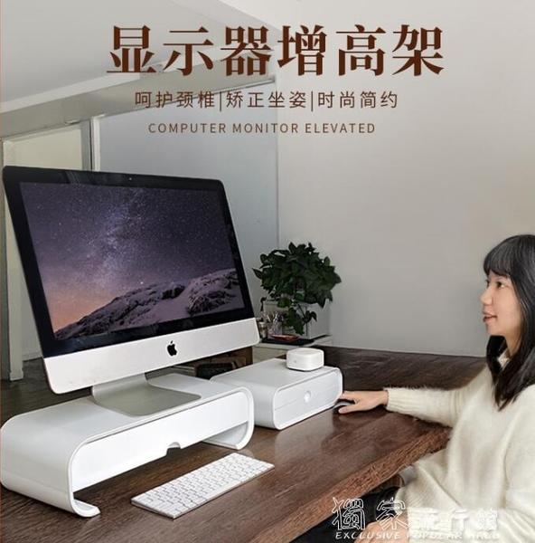 電腦增高架辦公室顯示器筆記本台式屏底座桌面收納置物架抬高架 YYS