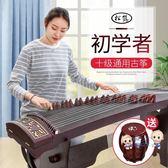 古箏 古箏樂器成人初學者便攜式小古箏入門揚州實木10級考級教學琴T 1色